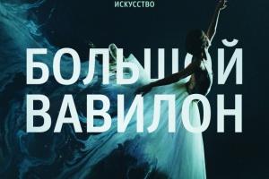 Большой Вавилон