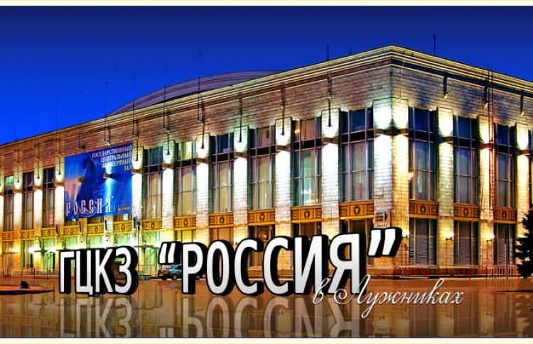 ГЦКЗ «Россия»