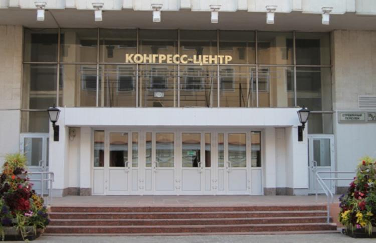 ДК «Конгресс-центр» РЭУ им. Г. В. Плеханова