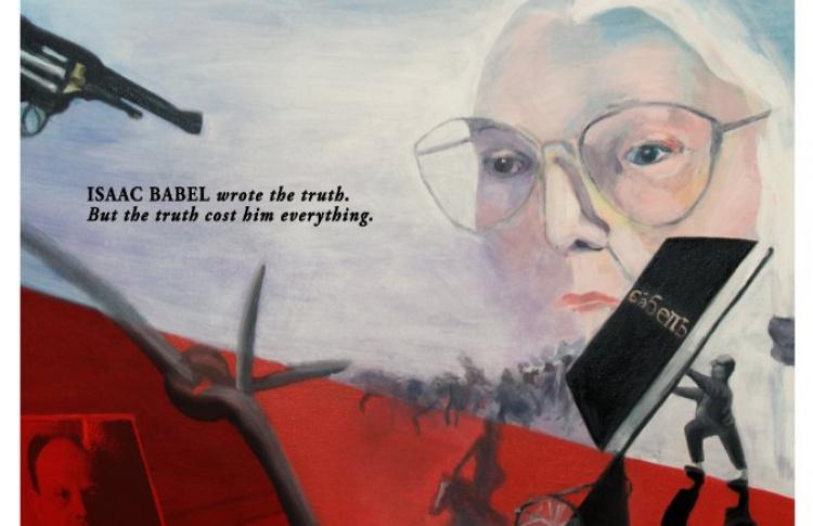 В поисках Бабеля