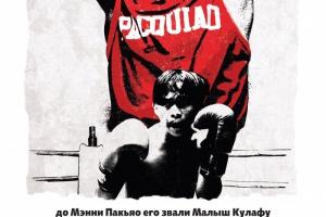 Непобедимый Мэнни Пакьяо