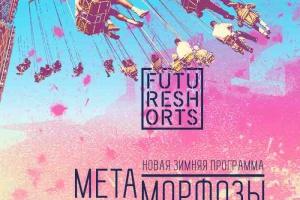 Future Shorts Метаморфозы