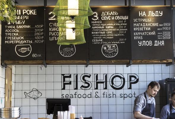 Fishop - Фото №3