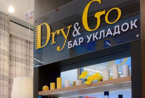 Dry&Go - Фото №0