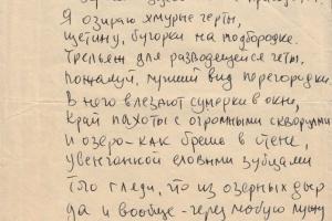На аукционе продали рукопись стихотворения Бродского за 850 тысяч рублей