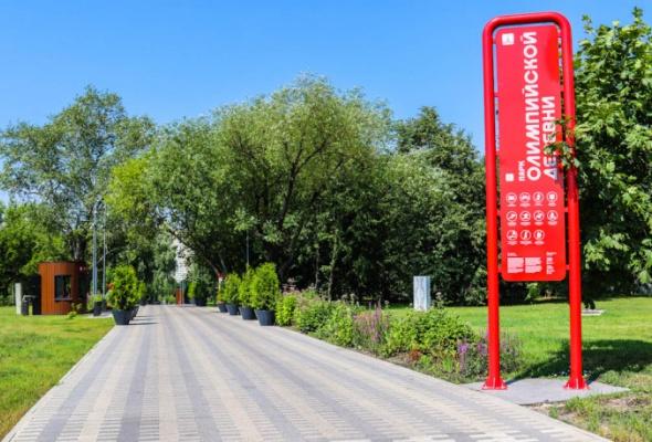 Парк Олимпийской деревни - Фото №0