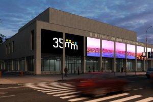 Кинотеатр «35ММ» отказался выехать из здания на Покровке по требованию мэрии