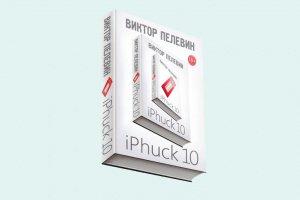 Новый роман Пелевина «iPhuck 10»: секс, ложь и нейросети