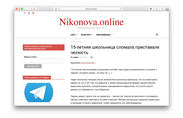 Блог Татьяны Никоновой
