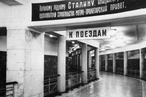 В метро Москвы проведут ночную экскурсию