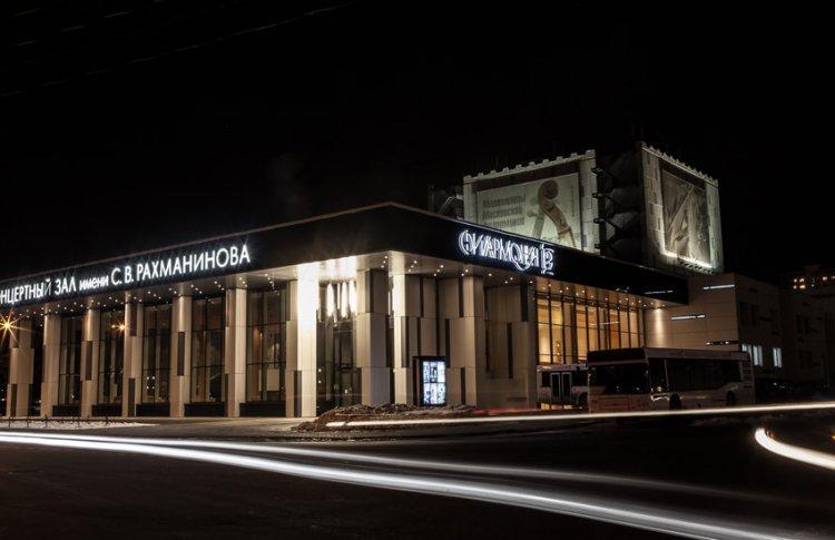 Филармония-2 (Концертный зал имени Рахманинова)