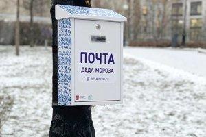 В парках Москвы заработала почта Деда Мороза