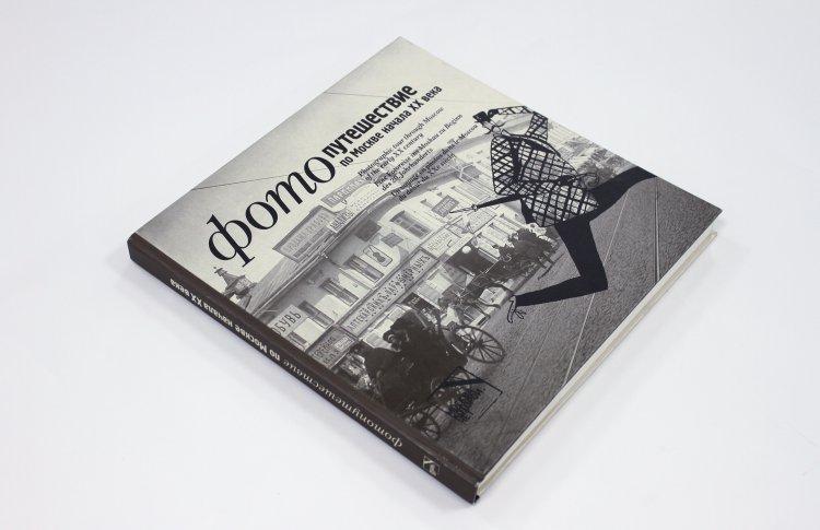 Фотоальбом  о Москве XX века