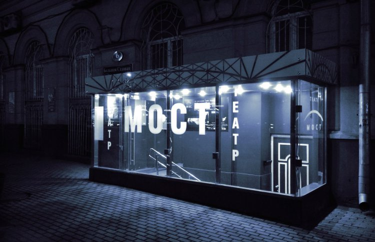 В театре МОСТ запускают театрализованные лекции «Код культуры»