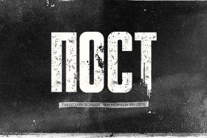 Storytel выпустил первый российский аудиосериал — «ПОСТ»