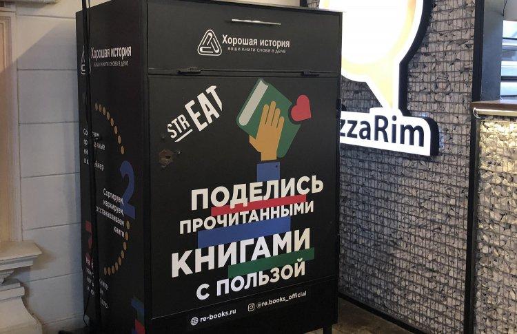 В Москве появились контейнеры для сбора книг
