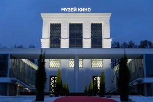 Государственный центральный музей кино
