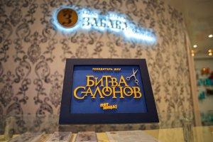 Салон красоты «Забава Premium»