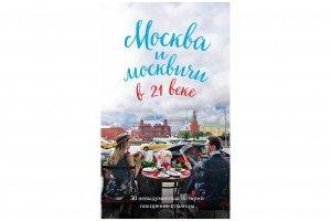 В главной роли — Москва: 7 книг о столице