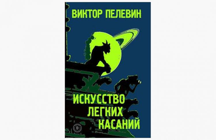Культовая литература: 10 самых популярных книг Виктора Пелевина