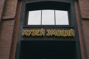 5 причин посетить Музей Эмоций в Москве