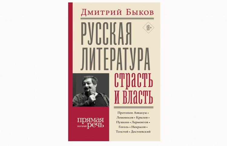 Лучшие лекции «Прямой речи» по русской литературе обрели печатную форму