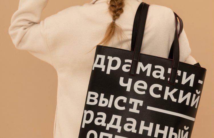 Петербургский бренд ARNY PRAHT выпустил лимитированную коллекцию с цитатами классиков