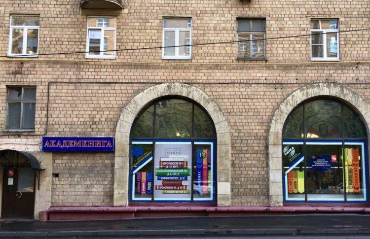 Закрывают «Академкнигу» — один из старейших магазинов научной литературы