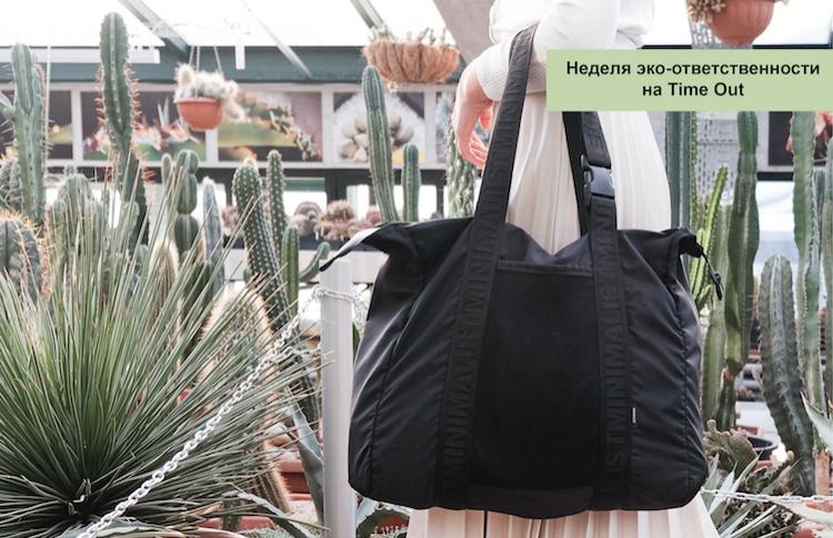 Шоперы и многоразовые пакеты от российского бренда Minimalist Bag