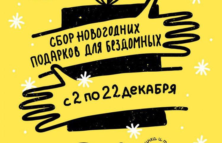 «Ночлежка» собирает новогодние подарки для бездомных Петербурга