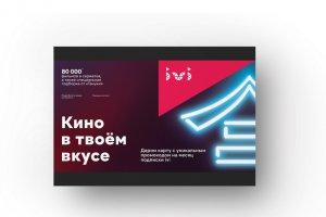 Совместная акция «Тануки» и ivi: Бесплатное кино при покупке акционного сета