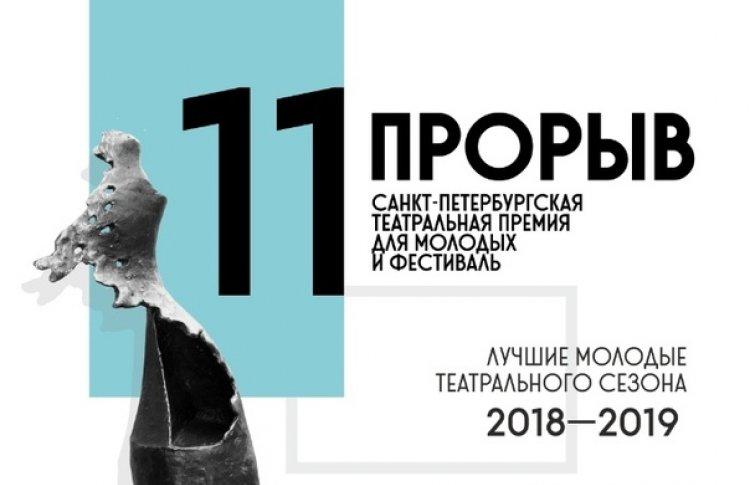 В Петербурге объявлены номинанты 11 театральной премии «Прорыв»