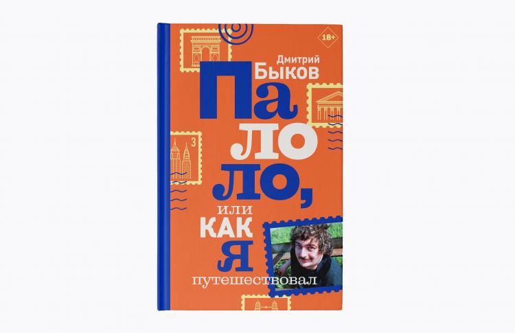 Вышла в свет книга Дмитрия Быкова о путешествиях