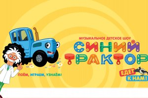 Музыкальное детское шоу «Синий трактор едет к нам»