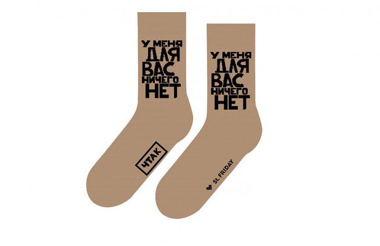 У меня для вас ничего нет (на самом деле есть): St.Friday Socks сделали совместный проект с Валерием Чтаком