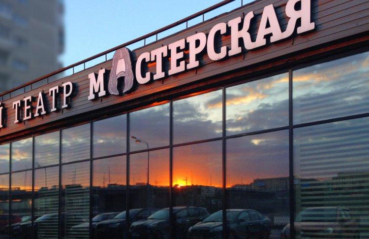 Театр «Мастерская» запустил онлайн-цикл творческих встреч и спектаклей