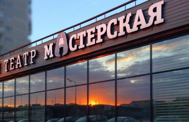 Театр «Мастерская»