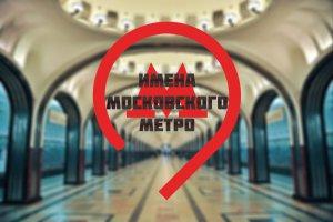 Имена московского метро: о заслугах людей, в честь которых названы станции метрополитена