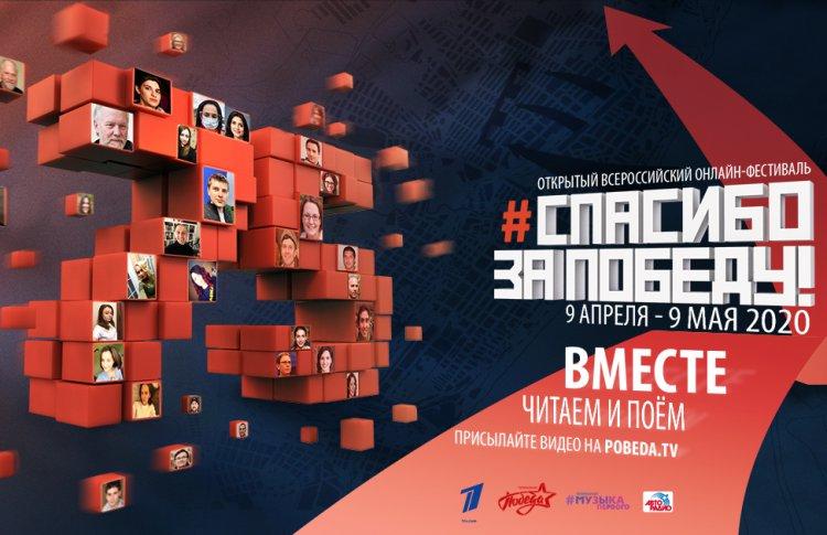 Телеканал «Победа» проведет 24-часовой марафон выступлений участников Открытого Всероссийского онлайн-фестиваля  «Спасибо за Победу»