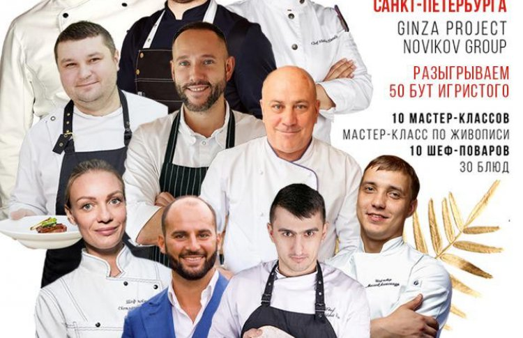 Ginza Project и Novikov Group запустили кулинарную онлайн-школу