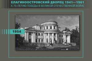 Онлайн-выставка «Елагиноостровский дворец 1941-1961»