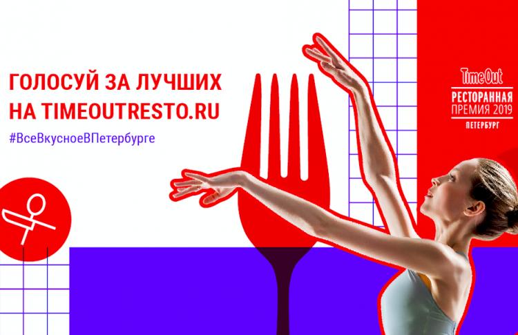 Стартовала Ресторанная премия Time Out-2019