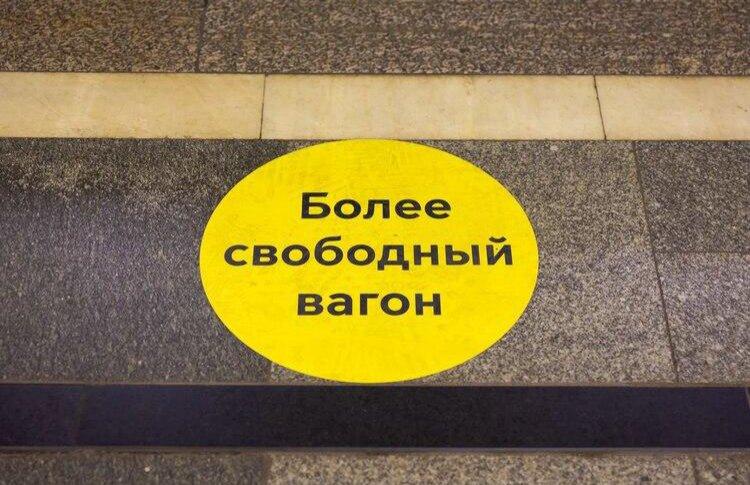 В метро появились стикеры с указанием наиболее свободных вагонов