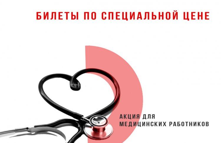 Театр Эстрады запустил акцию в поддержку медиков