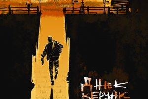 В России выпустили роман Керуака в правильном переводе
