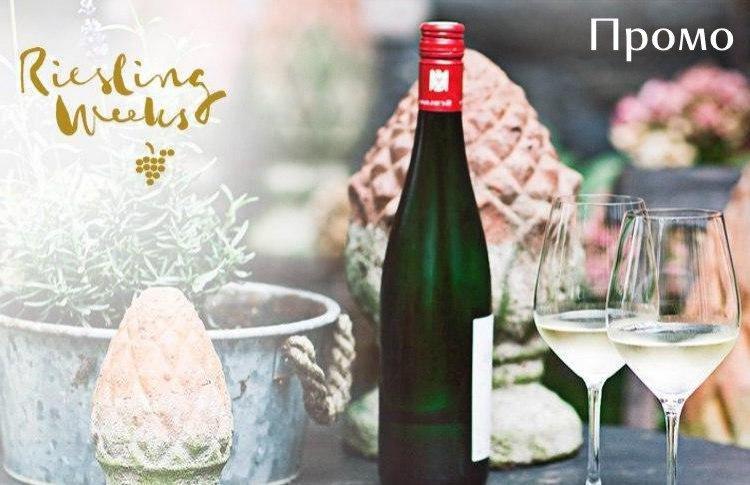 Институт Немецкого Вина начинает прием заявок на участие в фестивале Riesling Weeks 2020.