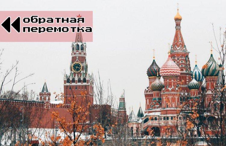 10 лет жизни. Что случилось в Москве за последнее десятилетие: с 2011 по 2020