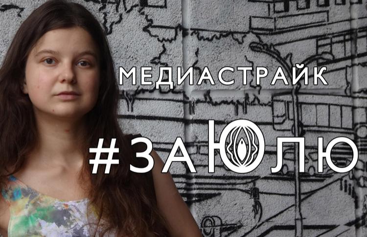 В России проходит акция в защиту Юлии Цветковой