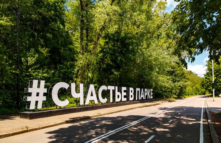 Москва, которую мы не потеряли: представители парков об итогах карантина