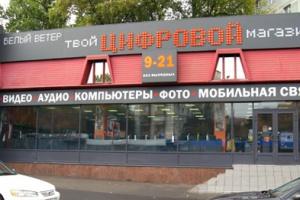 Белый Ветер ЦИФРОВОЙ на Волгоградском проспекте